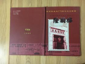 隆顺榕成立170周年纪念邮册