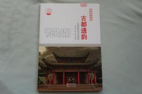 中华精神家园:建筑古蕴.古都遗韵.古都的厚重历史遗韵