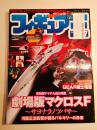日版 期刊 フィギュア王 no.157 超时空要塞剧场版特集 原版