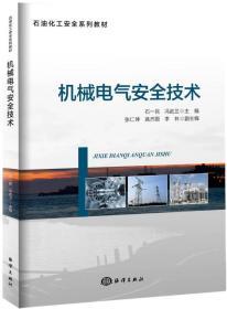 机械电气安全技术
