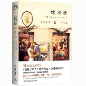 二手她和他马克李维著 杨亦雨译湖南文艺出版社她和他(法)马克李维湖南文艺出版社9787540476236