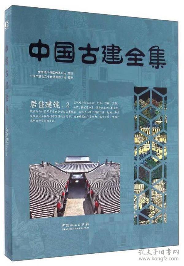中国古建全集:2:居住建筑