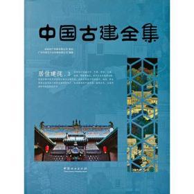 中国古建全集:3:居住建筑