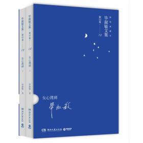毕淑敏精装典藏系列:女心理师(全2册)