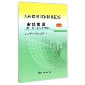 无损检测国家标准汇编  射线检测(下)(DR、CR、CT、中子检测)