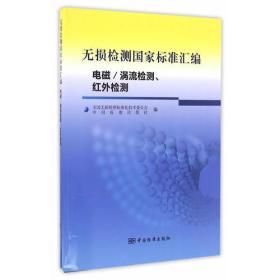 无损检测国度标准汇编  电磁/涡流检测、红外检测