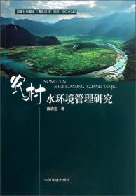 农村水环境管理研究
