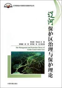 辽河流域水污染综合治理系列丛书:辽河保护区治理与保护理论