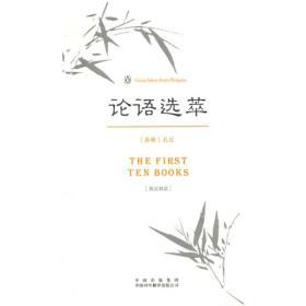 企鹅口袋书系列:论语选萃:英汉双语