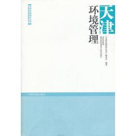 天津环境管理