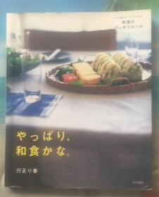 日文原版书 やっぱり、和食かな。 (日本料理菜谱)第10次印刷