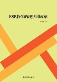 ESP教学的现状和改革