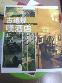 古镇煌作品:古镇煌叹酒店(精装 铜版纸彩印)作者签名本
