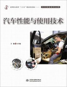 汽车性能与使用技术刁立福中国水利水电出版社9787517046868s