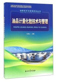 油品计量化验技术与管理