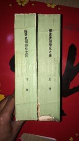 探索贵州绿化之路 上下二册全(论文集)