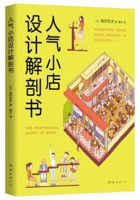 人气小店设计解剖书 〔日〕高桥哲史 南海出版社 9787544284196