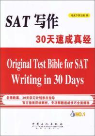 SAT写作30天速成真经
