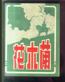 戏单-花木兰