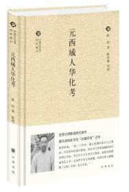 元西域人华化考/中国文化丛书·经典随行