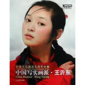 中国写实画派·王沂东(高仿真出版)