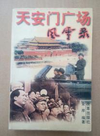 天安门广场风云录(印量10000册,1997年一版一印)