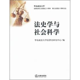 法史学与社会科学 华东政法大学法律史研究中心编 法律出版社 9787511823335