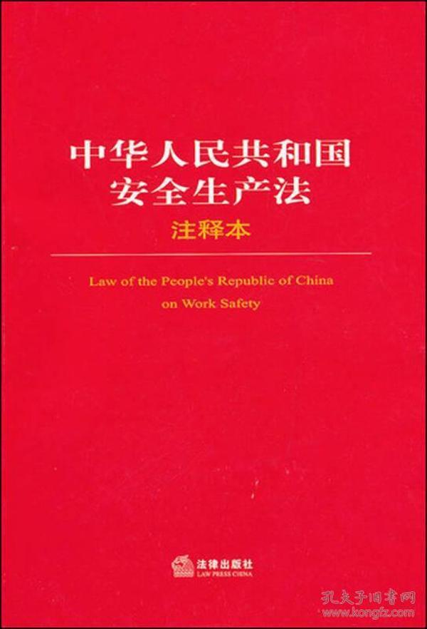 法律单行本注释本系列:中华人民共和国安全生产法注释本