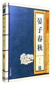 线装中华国粹系列:晏子春秋_9787556811922