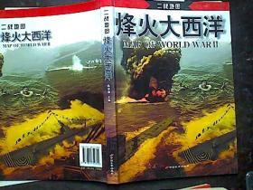 二战地图烽火大西洋