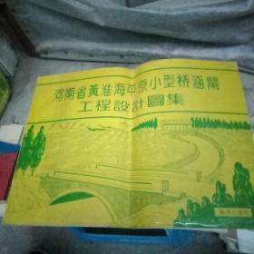 河南省黄淮海平原小型桥涵闸工程设计图集(仅印2000册)