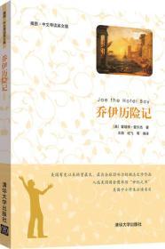 插图·中文导读英文版:乔伊历险记