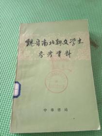 魏晋南北朝文学史 参考资料(下)