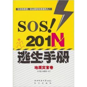 SOS 201N逃生手册地质灾害卷 王月星张春艳 编著 西南师范大学出