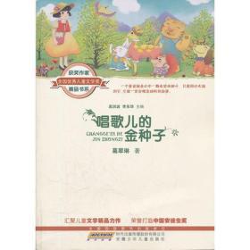 全国优秀儿童文学奖获奖作家精品书系(第二辑).唱歌儿的金种子