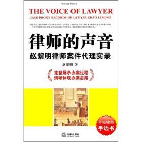 律师的声音:赵黎明律师案件代理实录