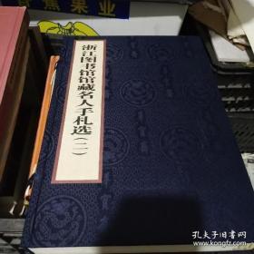 浙江图书馆馆藏名人手札选(二)线装一函2册