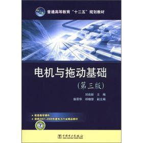 """普通高等教育""""十二五""""規劃教材:電機與拖動基礎(第3版)"""