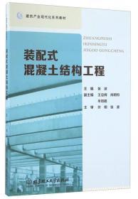 装配式混凝土结构工程/建筑产业现代化系列教材