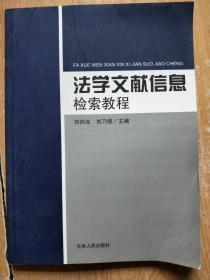 法学文献信息检索教程