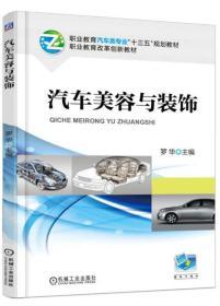 汽车美容与装饰罗华机械工业出版社9787111538400s