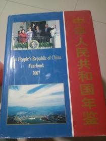 中华人民共和国年鉴2007