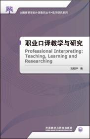 职业口译教学与研究(全国高等学校外语教师丛书.教学研究系列)