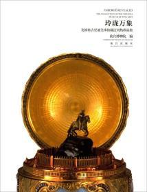 玲珑万象-美国弗吉尼亚美术馆藏法贝热珍品集