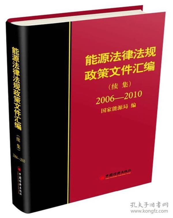能源法律法规政策文件汇编(续集)(2006-2010)