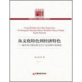 中国经济文库:从文化特色到经济特色:渝东南少数民族文化产业品
