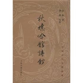 秋蟪吟馆诗钞:中国近代文学丛书