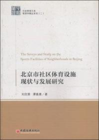 【正版】北京市社区体育设施现状与发展研究 刘欣葵,谭善勇著