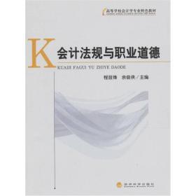 会计法规与职业道德 9787514103885 程晋烽  余俊侠 经济科学