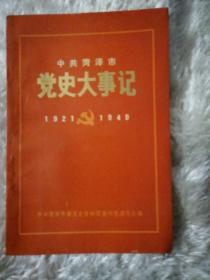 中共菏泽市党史大事记1921-1949年